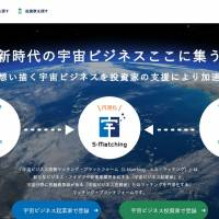 Japan launches entrepreneurial matching platform to boost space startups