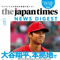 『The Japan Times NEWS DIGEST』最新号発売