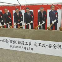 Ceremony held to mark start of construction of new station for Fukushima's J-Village soccer center