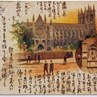 This photo shows one of the postcards written to a friend in Germany by Soseki Natsume during his studies in Britain. | FUKUI CHILDREN'S MUSEUM / VIA KYODO