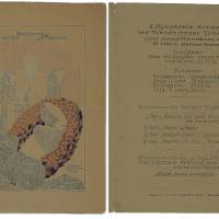 On the menu: The program for the 1918 performance of Beethoven's Symphony No. 9 featured a picture of the composer on its cover. | NARUTO GERMAN HOUSE