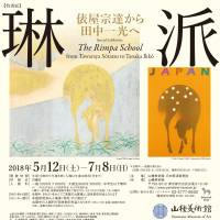 The Rimpa School: From Tawaraya Sotatsu to Tanaka Ikko