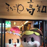 Susaki otter Chiitan leads a new generation of mascots with personality