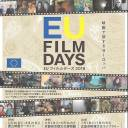This year's EU Film Days, which will take place in Tokyo, Kyoto and Hiroshima, offers an interesting line-up to cinema lovers.