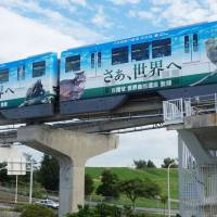 Rare species are featured in the livery of a car operated by Okinawa Urban Monorail Inc. in 2017. | KYODO