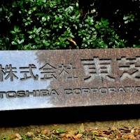 Toshiba Corp. on Friday said it had completed the sale of its chip unit to a Japan-U.S.-South Korean consortium for ¥2 trillion ($18.1 billion) in an effort to raise cash to bolster its financial standing. | YOSHIAKI MIURA