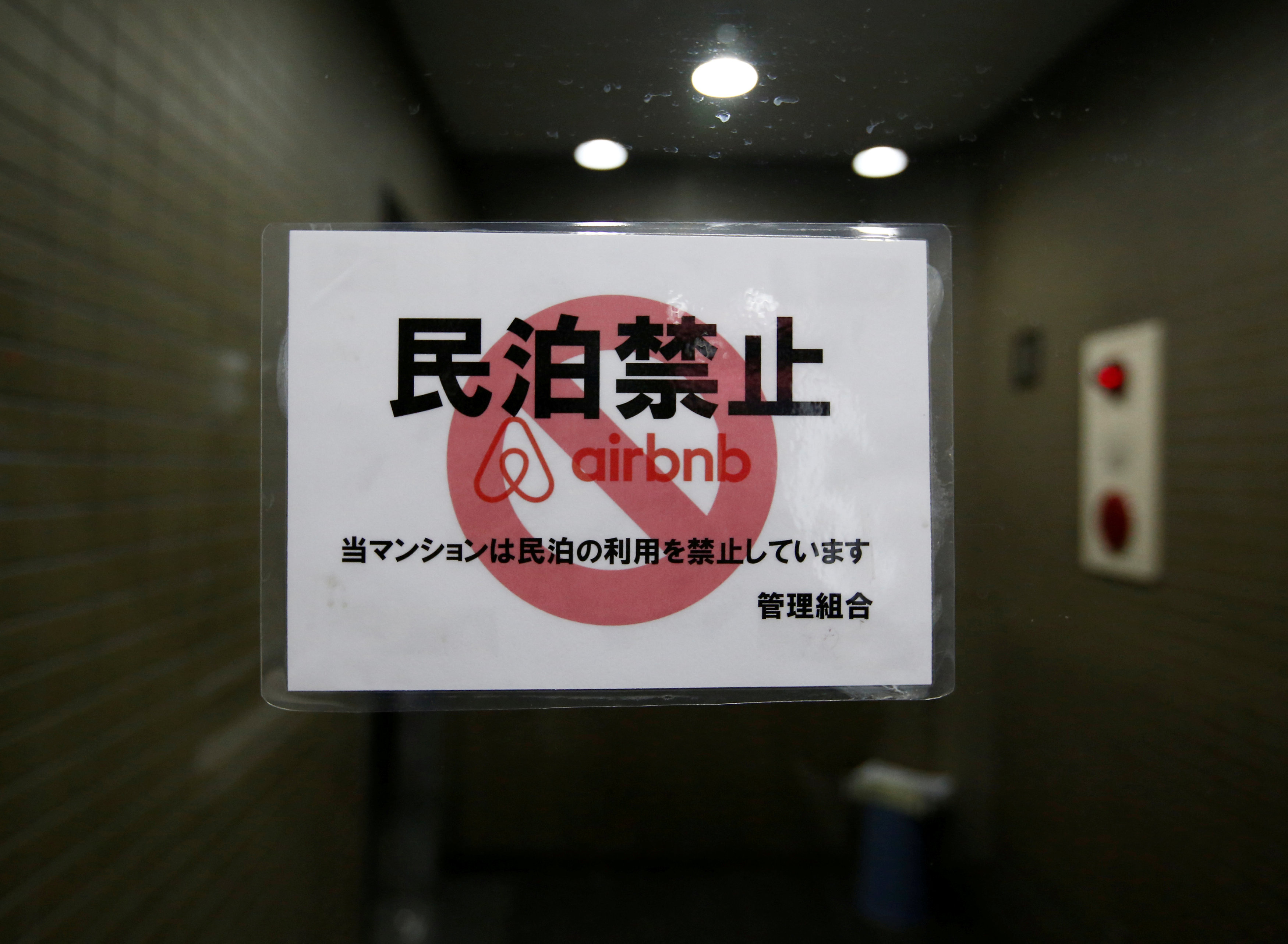 Since last week, many property owners and guests who booked rooms through Airbnb have been surprised to find that thousands of previously listed lodgings, which had not obtained licenses to operate, have been delisted from Airbnb's website. | REUTERS