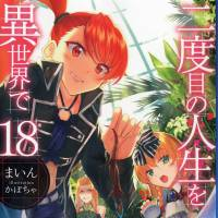The cover of Mine's 'Nidome no Jinsei o Isekai de' ('Young Again in Another World') | KYODO