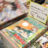 This week's edition of Shonen Champion magazine, carrying the last chapter of the 'Dokaben' baseball manga series after a 46-year run, is seen at a bookstore at Ueno Station in Tokyo on Thursday. | KYODO