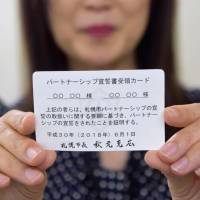 Sapporo issues cards to verify LGBT partnerships