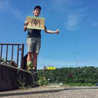 Southward bound: The author faces his first real test of patience, standing beside a road for two hours in Akita Prefecture. | TIM H.