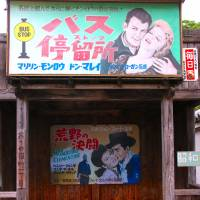'Bus Stop' (1956): Ome is festooned with hand-painted, location-themed movie boards,     many of which are   the work of artist Noboru Kubo. | KIT NAGAMURA