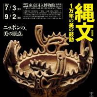 'Jomon: 10,000 Years of Prehistoric Art in Japan'