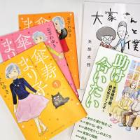A new genre of manga with elderly main characters is increasing its presence as Japan's population rapidly ages. | KYODO