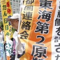 Ibaraki citizens demonstrate against the restart of the Tokai No. 2 nuclear power plant outside the Nuclear Regulation Authority headquarters in Tokyo's Minato Ward on Wednesday. | KYODO