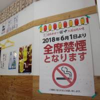 Smoke no more: Since June 2018, customers have been banned from smoking in branches of Kushikatsu Tanaka. | PR TIMES
