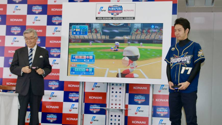 NPB getting on board with boom in esports