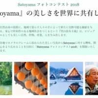 The Japan Times Satoyama Photo Contest Selected by Readers 2018