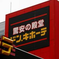 The logo of discount retailer Don Quijote Holdings is pictured at one of its stores in Tokyo. | REUTERS