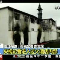 The Beilong Hot Spring Hotel in Harbin, China, is seen following a fire that broke out on Saturday. | AP