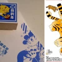 The flesh-eating beast gets a kawaii makeover (left); Canon's free paper-craft tiger