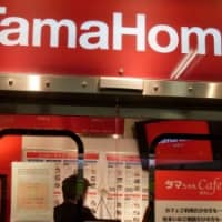 Tama Home store on the platform of the Yamanote line in Shibuya