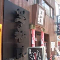 Izakaya chain Watami are offering 50% cash back this month