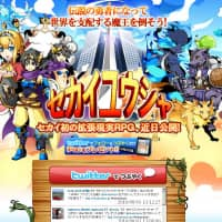 Tonchidot's Sekai Yuusha (Global Hero) allows you to hunt monsters in the real world with the aid of your cell phone