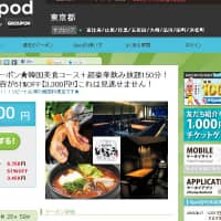 Q:Pod, Japan's most popular daily deal site