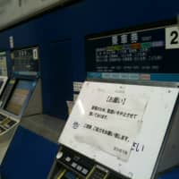 A train pass machine out of service, due to setsuden measures.