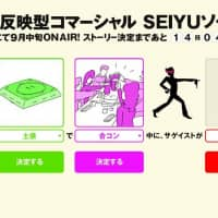 Today's J-blip: Seiyu social TV commercial