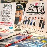 A new game app, available in July, is funded in part by Japan's Ministry of Defense.