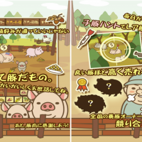 Left: Isn't it only right that each one would have its own preferences? They're pigs, after all. Devote yourself to their care. Then give thanks for the pork! Right: A chance a day! Get rare pigs in the piglet hunt! The better the pig, the higher the price it will fetch! Compete with pig farmers from around the country!