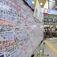 A whiteboard set up at Akita Station is seen Wednesday filled with messages of gratitude for the baseball team of Kanaashi Nogyo High School, which represented Akita Prefecture in the National High School Baseball Championship and finished runners-up on Tuesday. | KYODO