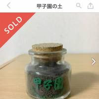 A listing for soil allegedly taken from Koshien Stadium in Nishinomiya, Hyogo Prefecture, is seen on the online flea market app run by Mercari Inc. after selling for ¥3,500. | KYODO