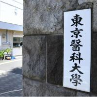 Tokyo Medical University, seen in this photo, deducted points from female applicants' entrance exams to keep the ratio of women studying at the university at about 30 percent, sources said Thursday. | KYODO
