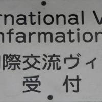 Farm facts?: A sign on the Seto Inland Sea island of  Shiraishi that's meant to inform visitors also amuses them.   AMY CHAVEZ