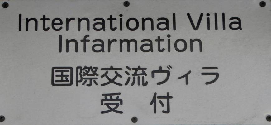 In Japan, the most important rule for language translation is often broken
