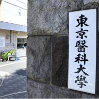 Raising the bar: Tokyo Medical University systematically deducted points from female applicants' exam scores, sources say. | KYODO