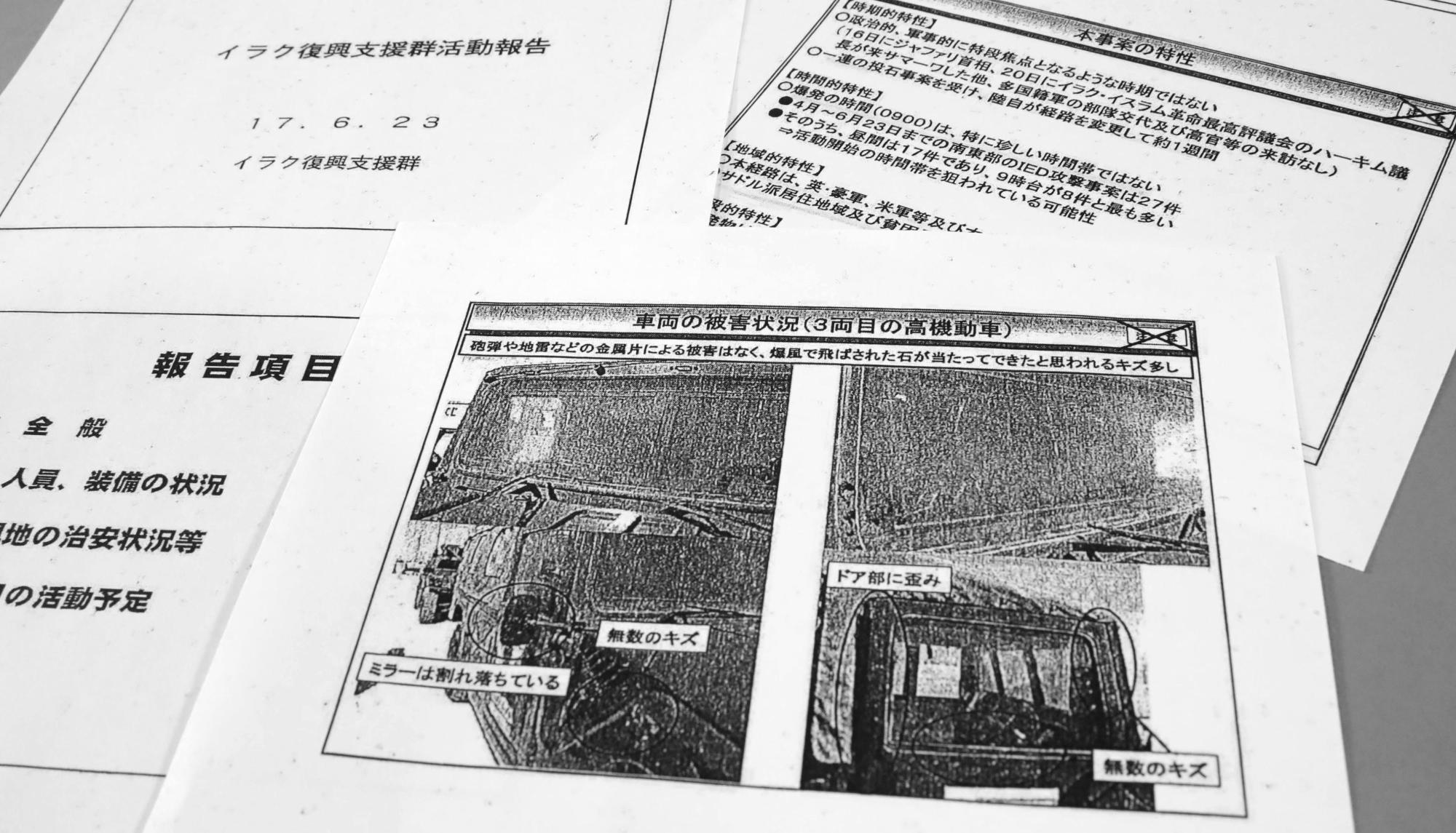 Photocopies of daily Self-Defense Forces activity logs for 2004 to 2006 in Iraq are shown in a photo taken in April. | KYODO