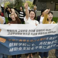 Osaka High Court tosses lower court ruling, denies Korean school's right to government subsidies