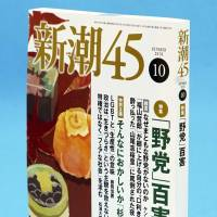 Shinchosha Publishing Co. has confirmed that articles in the October issue of its magazine Shincho 45 contain troublesome expressions about the LGBT community. | KYODO