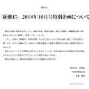 A screenshot of Shinchosha Publishing Co. President Takanobu Sato's statement.