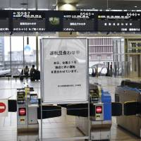 A sign at JR Osaka Station on Tuesday informs people that all train services have been suspended for the afternoon. | KYODO