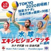 A promotional poster for the Japan-Canada exhibition match on Aug. 5. A lively crowd of 800 attended the match at Morioka Municipal Pool. | ED ODEVEN