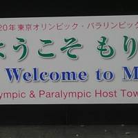 In front of JR Morioka Station, a sign highlights the city's commitment to hosting Water Polo Canada. The city is a part of the government-supported Host Town program, an ongoing initiative that involves local cities, towns and villages hosting international teams throughout the country for events, both sports and cultural, in the run-up to the 2020 Tokyo Olympics and Paralympics. | ED ODEVEN