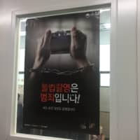 Women live in fear as spycam epidemic takes hold in South Korea