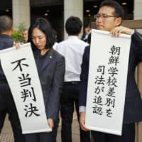 Japanese high court upholds denial of tuition waivers for students of pro-Pyongyang school