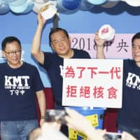 Taiwan's main opposition Kuomintang members call for a referendum to retain the ban imposed on food products from five Japanese prefectures in Taipei in July. | CENTRAL NEWS AGENCY / VIA KYODO