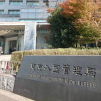 The Tokyo Regional Immigration Bureau headquarters in Tokyo is seen in December 2017. The Cabinet approved a bill Friday to accept more foreign workers. | KYODO